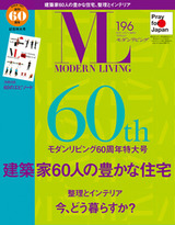 建築インテリアの雑誌 モダンリビング