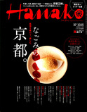 hanakokyoto