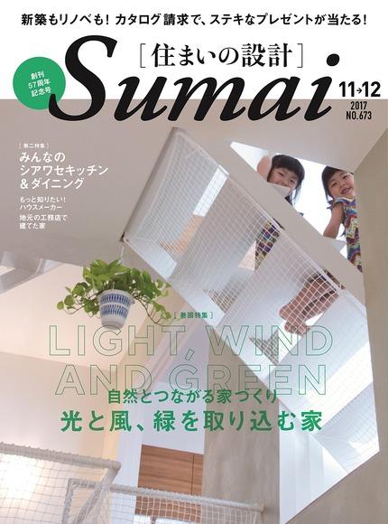 SUMAI no SEKKEI(住まいの設計)藤原・室建築設計事務所