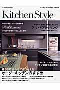 キッチンスタイル(ネコパブリッシング)