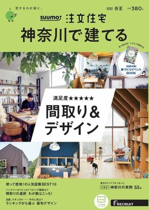 SUUMO注文住宅 神奈川で建てる