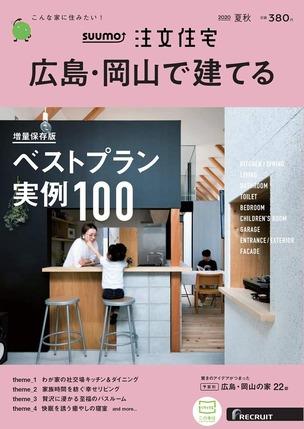 広島岡山で建築を建てる