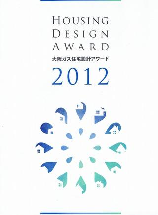 大阪ガス設計アワード藤原・室 建築設計事務所1