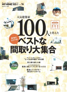 人気建築家100人と考えた敷地のカタチ別ベストな間取り大集合