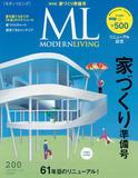 建築雑誌モダンリビング