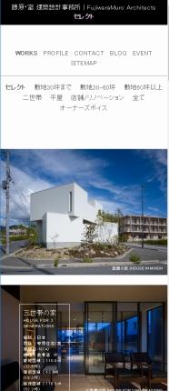 藤原・室建築設計事務所セレクト