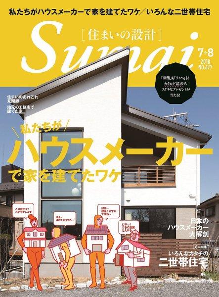 SUMAI no SEKKEI(住まいの設計) 2018年7月号 (2018年05月21日発売)