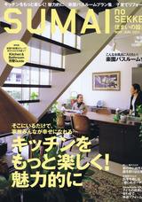 住まいの設計 2011