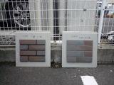 奈良:香芝の家2 レンガのサンプル