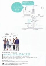 大阪:堺 Rue de Noel オープンします。