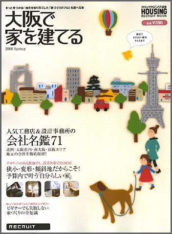 大阪で家を建てる