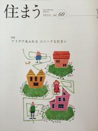 神戸北の家