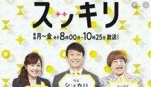 日本テレビスッキリハウジング