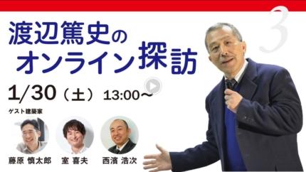 渡辺篤史オンライン探訪