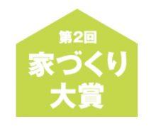 第2回日本家づくり大賞