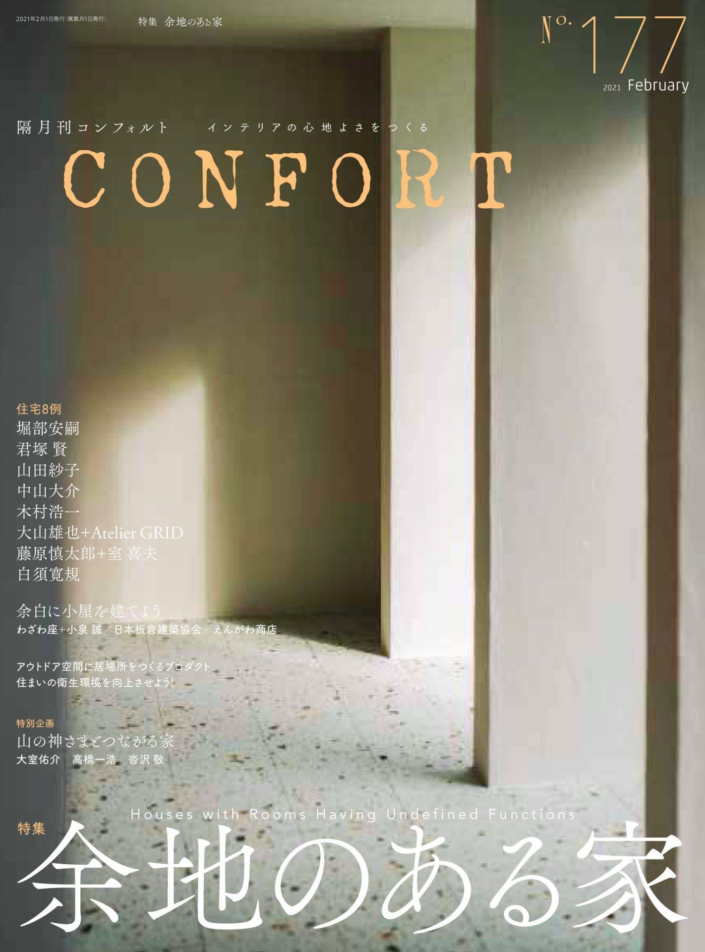 177建築インテリア雑誌コンフォルト