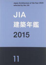 日本建築家協会建築年鑑2015